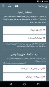 اسکرین شات برنامه رایتلی ها - خدمات رایتل 5