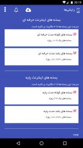 اسکرین شات برنامه رایتلی ها - خدمات رایتل 6