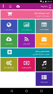 اسکرین شات برنامه رایتلی ها - خدمات رایتل 7