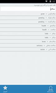 اسکرین شات برنامه دیکشنری سریع 4