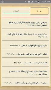 اسکرین شات برنامه به سوی نور(صحیفه  نور امام خمینی) 1