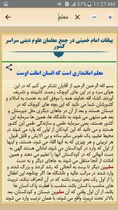 اسکرین شات برنامه به سوی نور(صحیفه  نور امام خمینی) 2