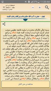 اسکرین شات برنامه به سوی نور(صحیفه  نور امام خمینی) 3