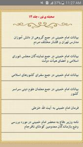 اسکرین شات برنامه به سوی نور(صحیفه  نور امام خمینی) 4