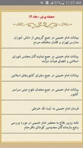 اسکرین شات برنامه به سوی نور(صحیفه  نور امام خمینی) 5