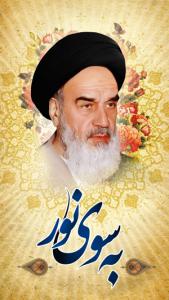 اسکرین شات برنامه به سوی نور(صحیفه  نور امام خمینی) 6