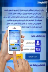 اسکرین شات برنامه ایرانسل اپ(بسته های اینترنتی ویژه) 8