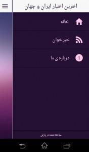 اسکرین شات برنامه اخبار ایران و جهان 1