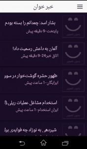 اسکرین شات برنامه اخبار ایران و جهان 2