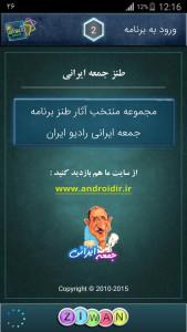 اسکرین شات برنامه جمعه ایرانی 1