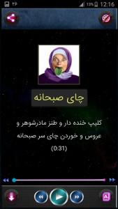 اسکرین شات برنامه جمعه ایرانی 2