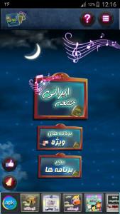اسکرین شات برنامه جمعه ایرانی 3