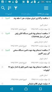 اسکرین شات برنامه مناقصه و مزایده هزاره 4