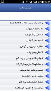 اسکرین شات برنامه ترفندهای ویژه 8