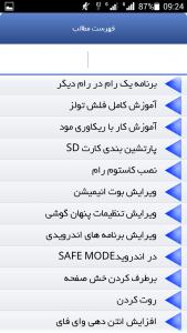 اسکرین شات برنامه ترفندهای ویژه 12
