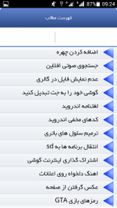 اسکرین شات برنامه ترفندهای ویژه 13