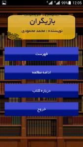 اسکرین شات برنامه بازیگران 3