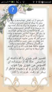 اسکرین شات برنامه فال حافظ 1