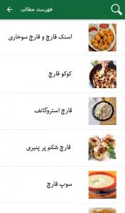 اسکرین شات برنامه ۹۰ نوع غذا با قارچ 1