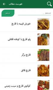 اسکرین شات برنامه ۹۰ نوع غذا با قارچ 3