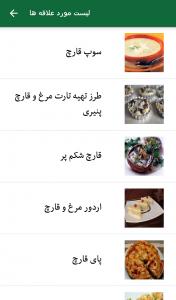 اسکرین شات برنامه ۹۰ نوع غذا با قارچ 5