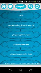 اسکرین شات برنامه حقوق شهروندی 1