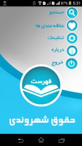 اسکرین شات برنامه حقوق شهروندی 3