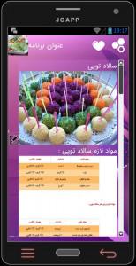 اسکرین شات برنامه انواع سالاد(کامل ) 7