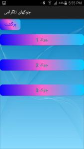 اسکرین شات برنامه جوکهای تلگرامی 1
