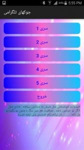 اسکرین شات برنامه جوکهای تلگرامی 2
