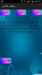 اسکرین شات برنامه جوکهای تلگرامی 3