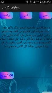 اسکرین شات برنامه جوکهای تلگرامی 4