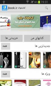 اسکرین شات برنامه کتابخوان jbook.ir 2