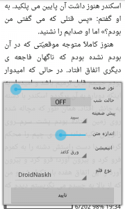 اسکرین شات برنامه کتابخوان jbook.ir 4
