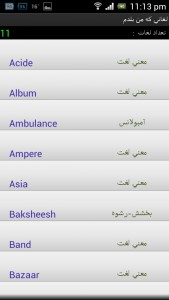اسکرین شات برنامه 840 لغت مشترک فارسی با انگلیسی و فرانسه 5