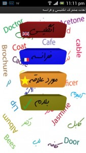 اسکرین شات برنامه 840 لغت مشترک فارسی با انگلیسی و فرانسه 2