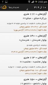 اسکرین شات برنامه مشهدهوم 2