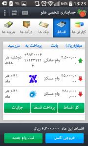 اسکرین شات برنامه حسابداری شخصی هلو 3