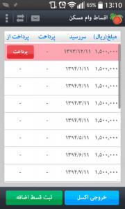 اسکرین شات برنامه حسابداری شخصی هلو 7