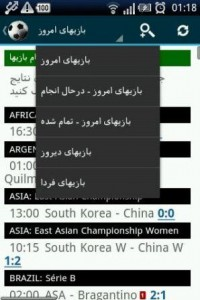 اسکرین شات برنامه نتایج زنده ورزشی 4