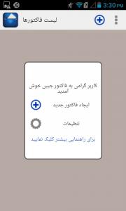 اسکرین شات برنامه فاکتور جیبی 1