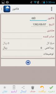 اسکرین شات برنامه فاکتور جیبی 2