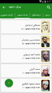 اسکرین شات برنامه قرآن من 1