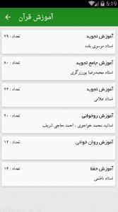 اسکرین شات برنامه قرآن من 2