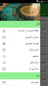 اسکرین شات برنامه قرآن من 3