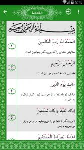 اسکرین شات برنامه قرآن من 5