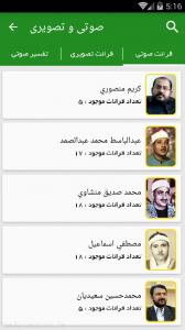 اسکرین شات برنامه قرآن من 6