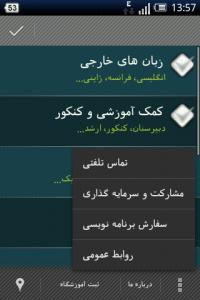 اسکرین شات برنامه پورتال آموزشگاههای کشور 2