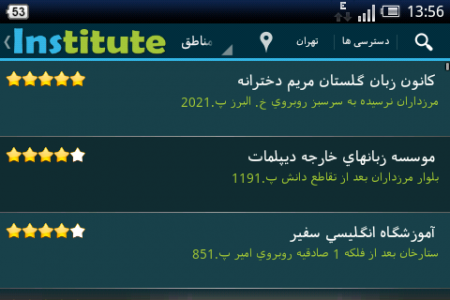 اسکرین شات برنامه پورتال آموزشگاههای کشور 3