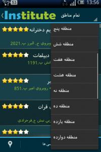 اسکرین شات برنامه پورتال آموزشگاههای کشور 4